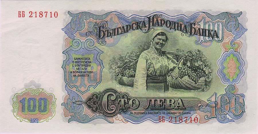 Валюта Болгарии, Какая валюта в Болгарии