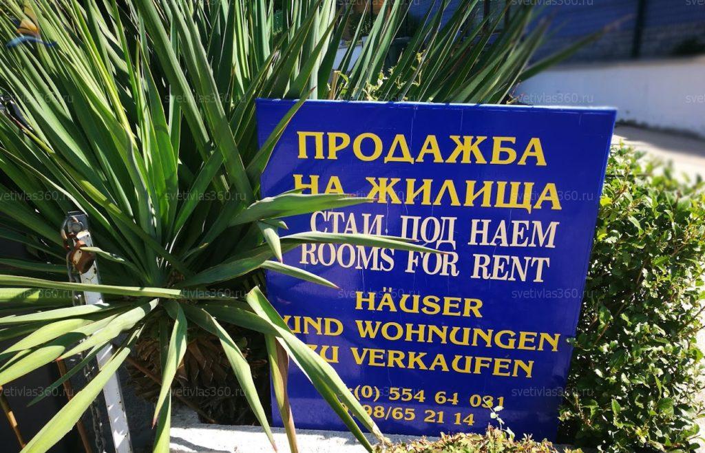 Объявление об аренде жилья в Святом Власе