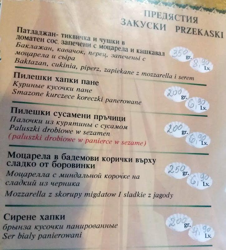 Болгарская национальная кухня, Меню