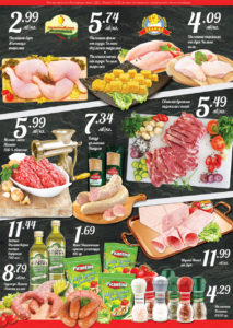 Акция в супермаркете Жанет продукты