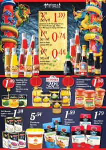 Акции в супермаркете Жанет