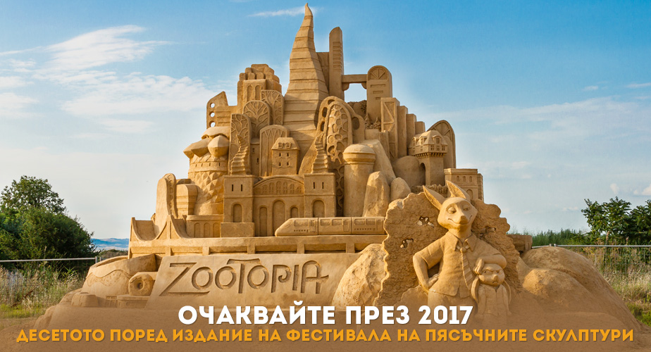 Фестиваль песчаных фигур Бургас 2017