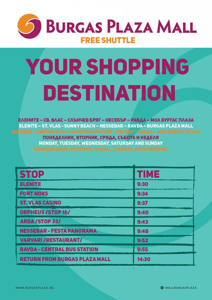 Расписание бесплатного автобуса от Елените до Бургас Плаза