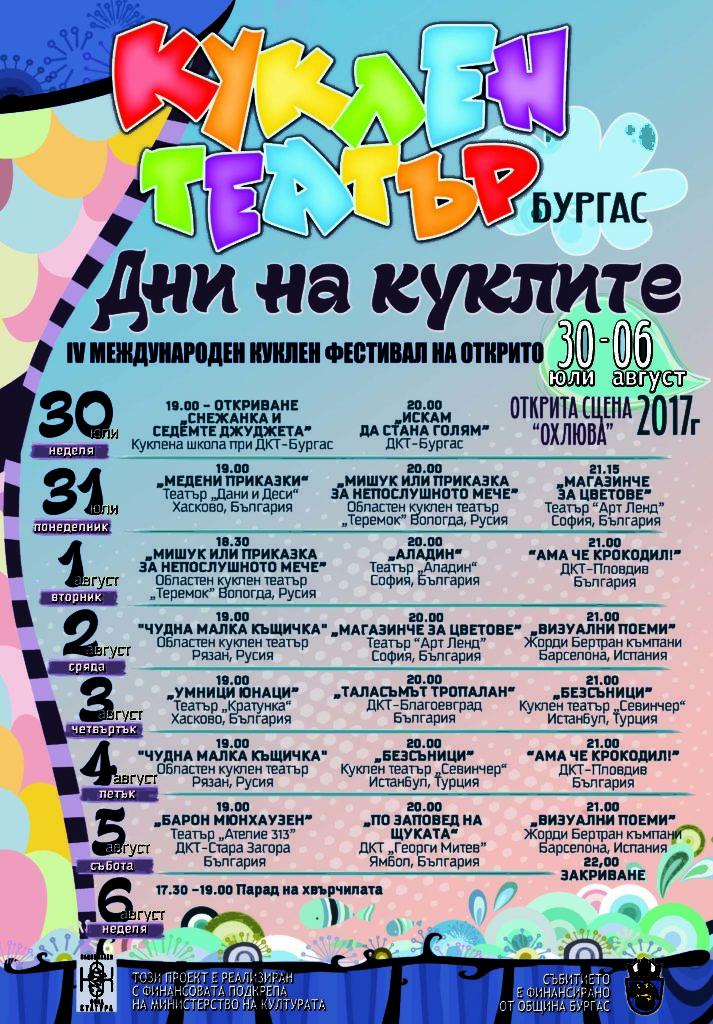 Афиша фестиваля кукол в Бургасе