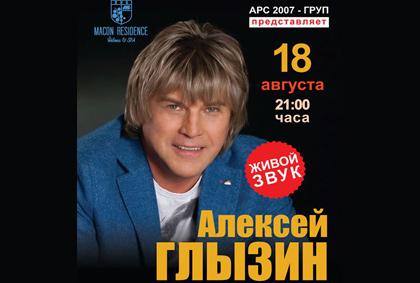 Концерт Алексея Глызина в Святом Власе