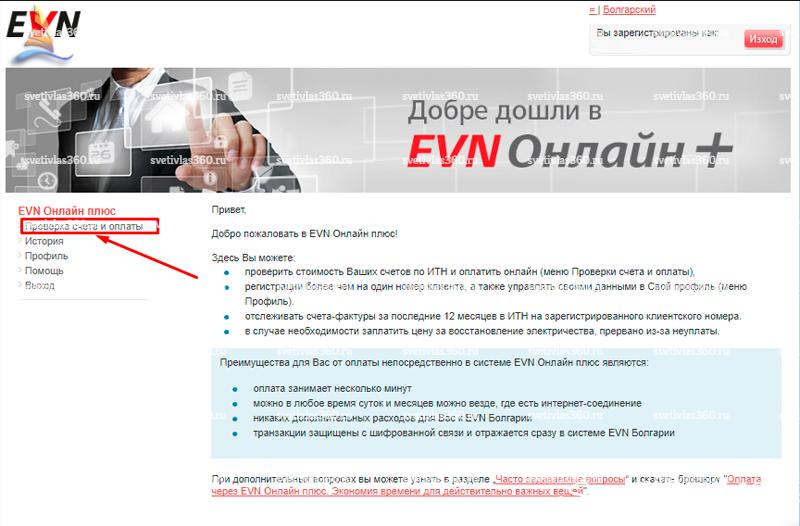 Оплата через через личный кабинет EVN bg