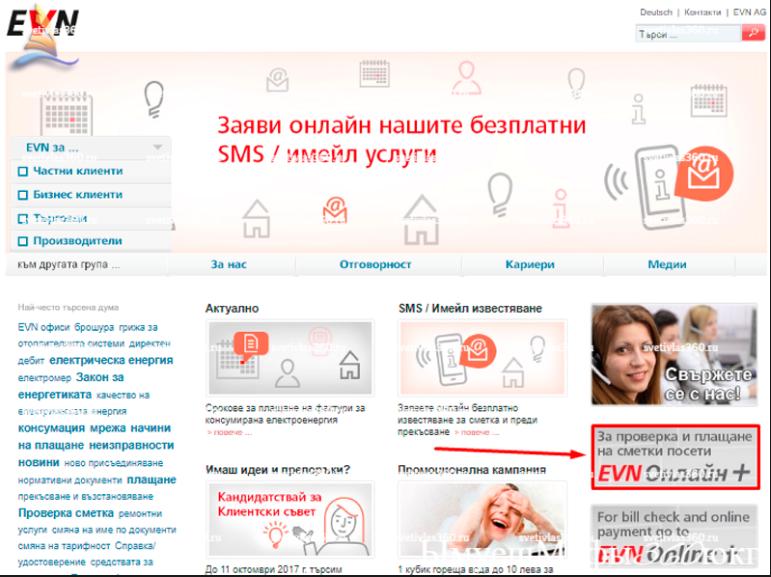 Регистрация в личном кабинете EVN bg