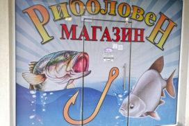 Риболовен магазин Святой Влас