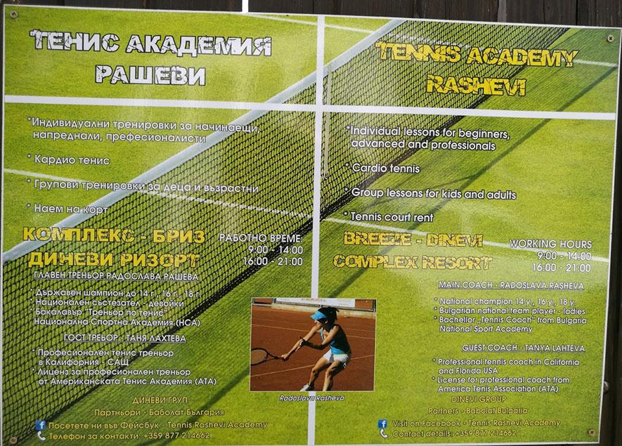 Часы работы теннисного корта Святой Влас Болгария