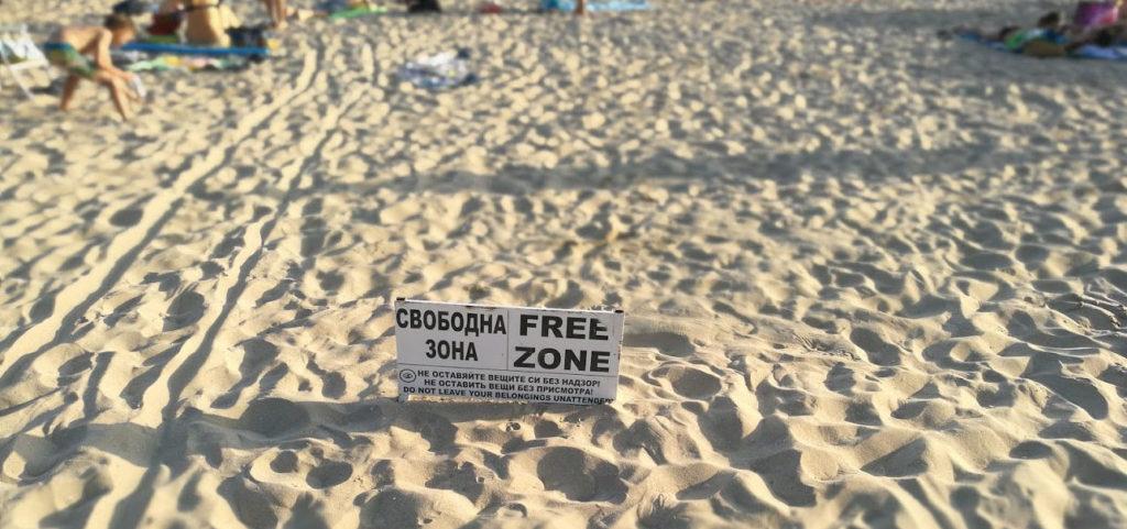 Пляжная свободная зона Святого Власа