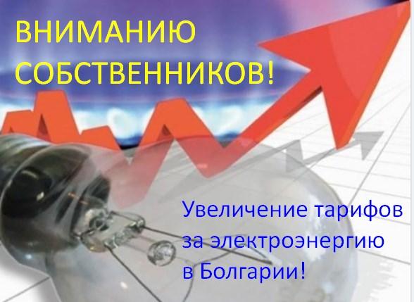 Болгария увеличение тарифов