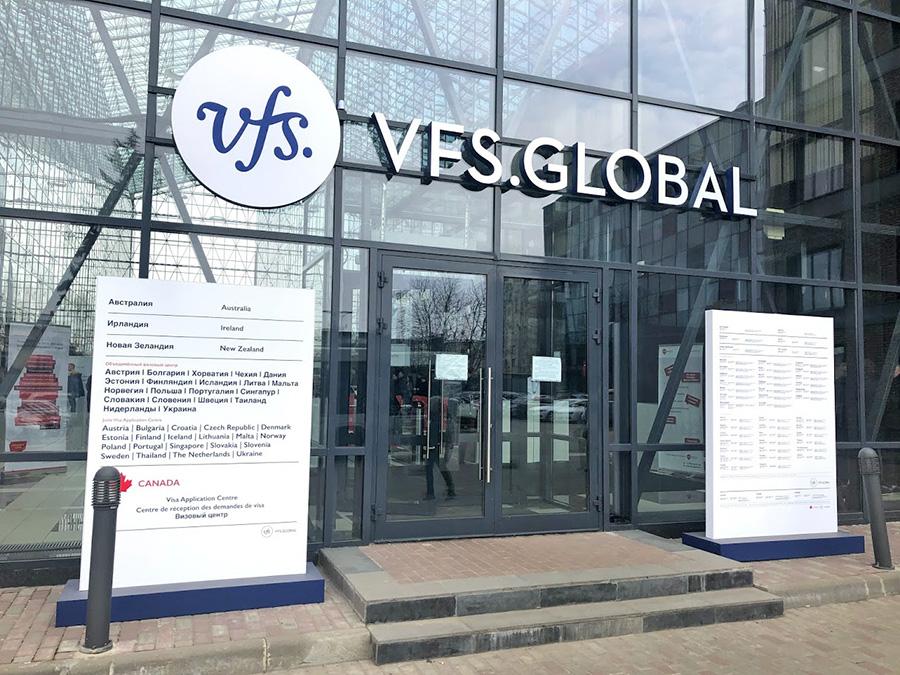 VFS Global Сириус парк