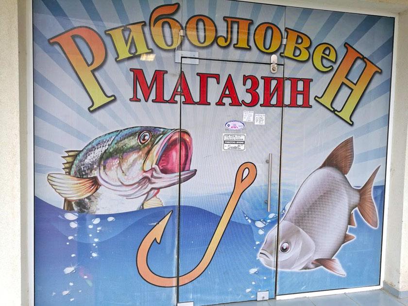 Riboloven-magazin-Svyatoj-Vlas.jpg